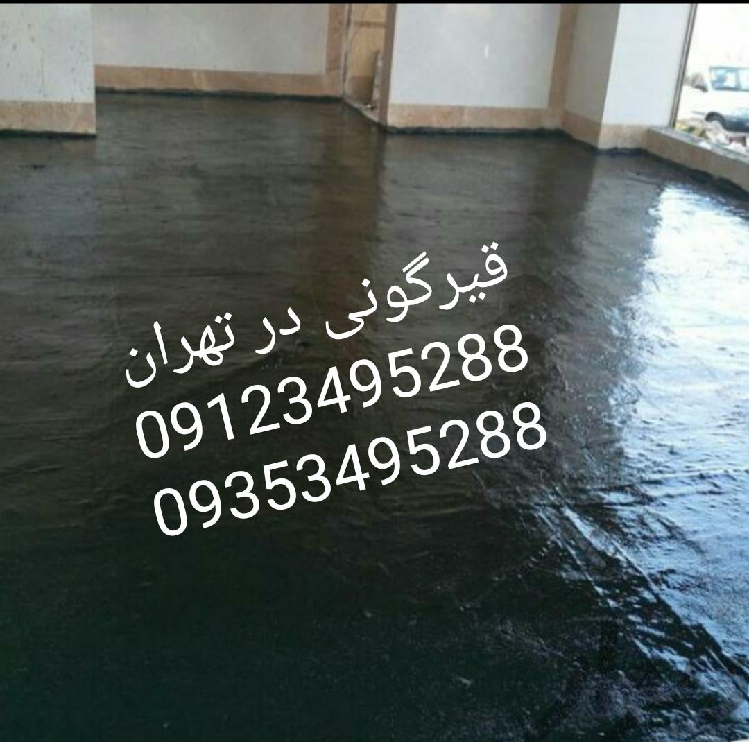قیمت قیرگونی در تهران