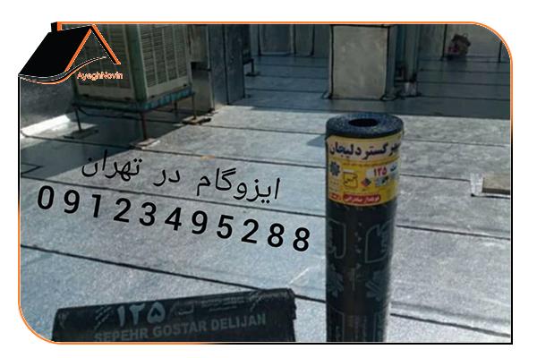 ایزوگام-در-شمال-تهران-عایق-نوین