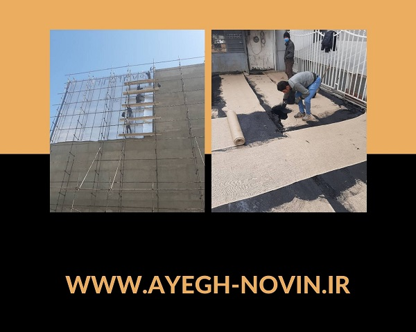 ایزوگام در نصیرشهر - عایق نوین