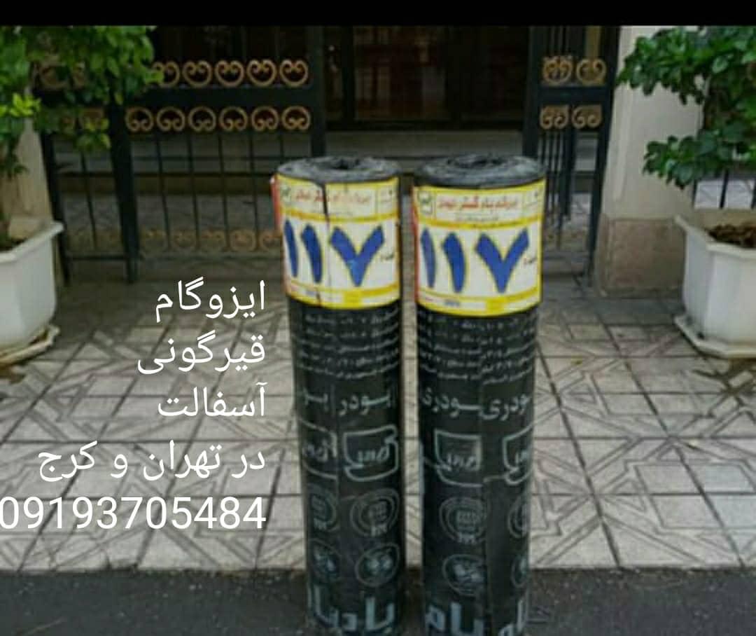 قیمت ایزوگام در مهرشهر