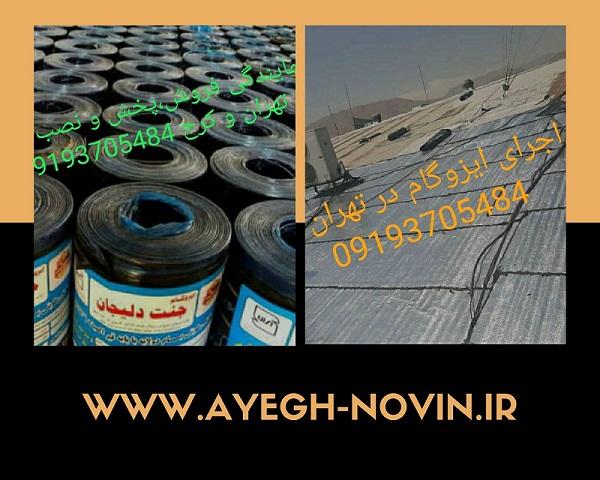 قیمت ایزوگام در مهرشهر - عایق نوین