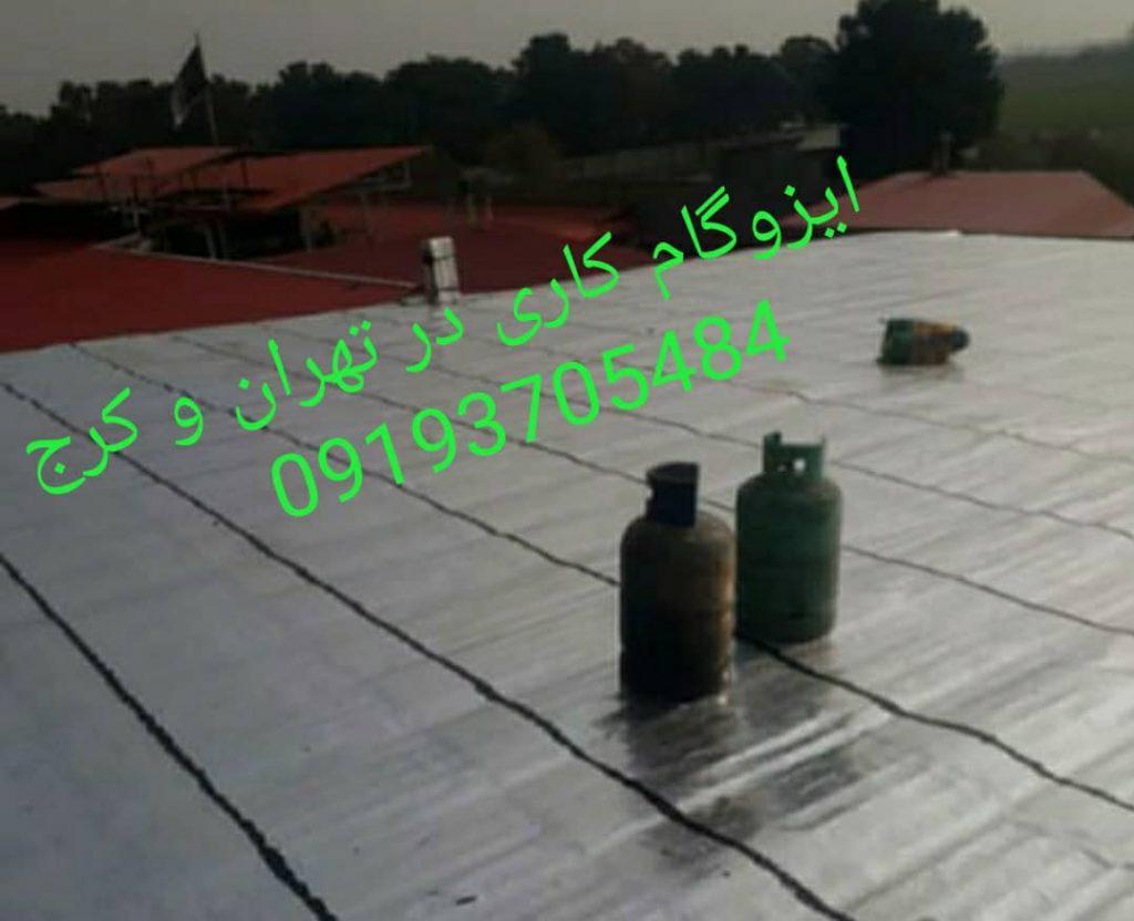 قیمت ایزوگام در اکبر آباد