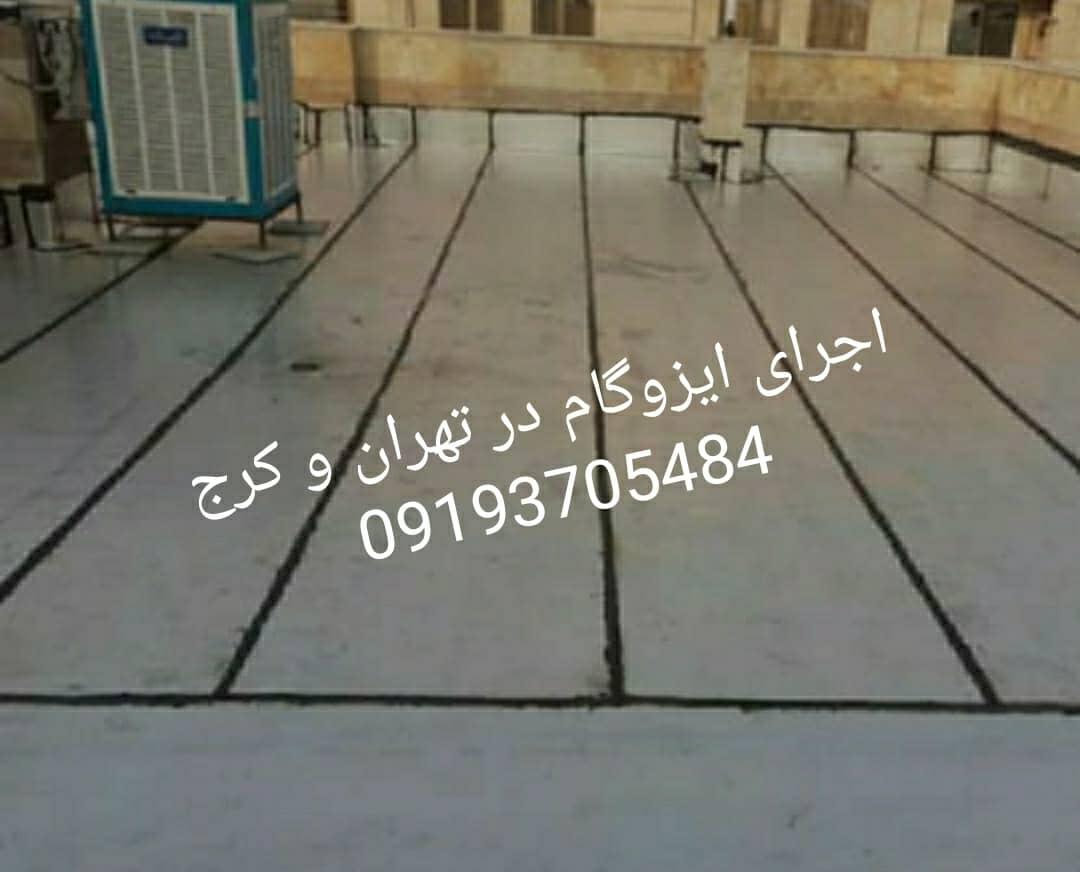نمایندگی ایزوگام در تهرانسر