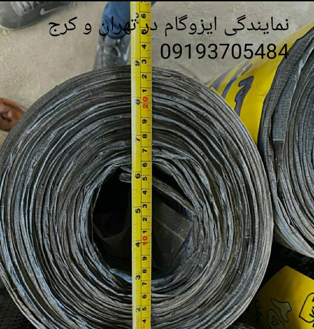 قیمت ایزوگام در امیرآباد